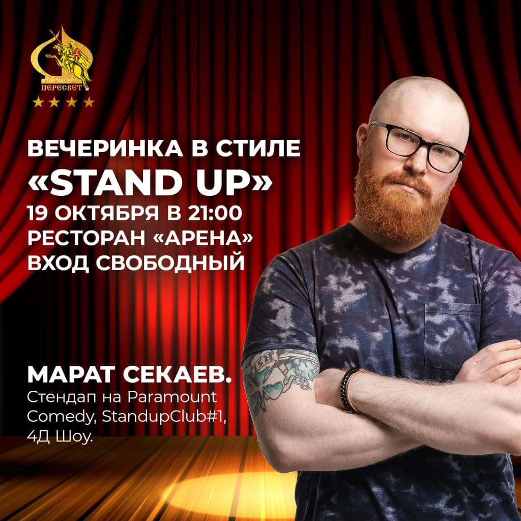 stand-up2.jpg